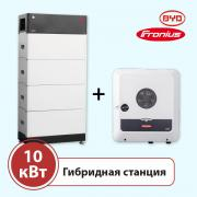 Гибридная станция 10 кВт на Fronius GEN24 + BYD HVS