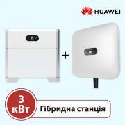 Гибридная станция 3 кВт на Huawei SUN2000-L1 + LUNA2000